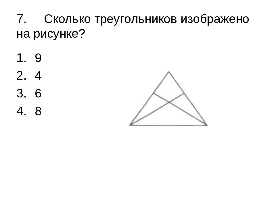 7.Сколько треугольников изображено на рисунке? 9 4 6 8