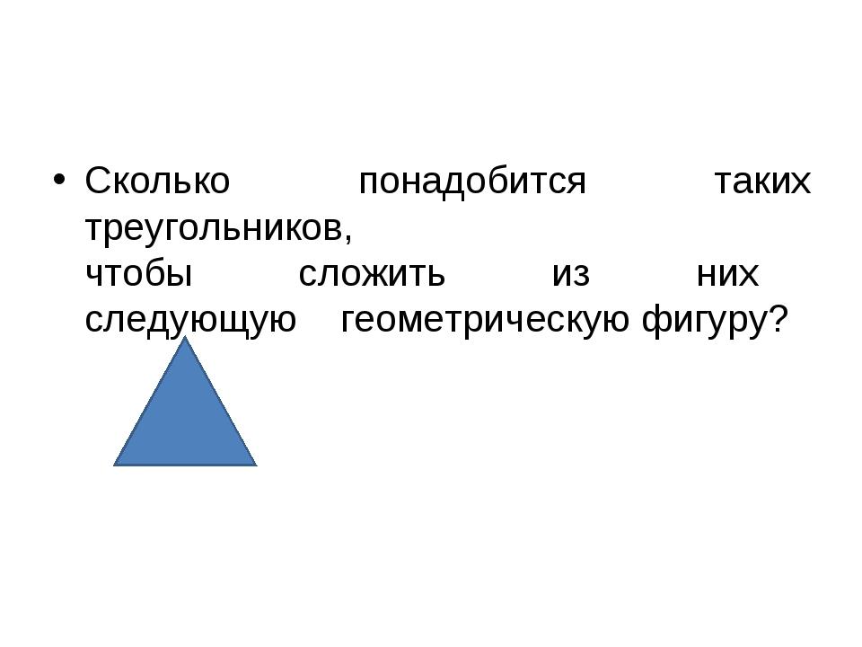 Сколько понадобится таких треугольников, чтобы сложить из них следующую геоме...