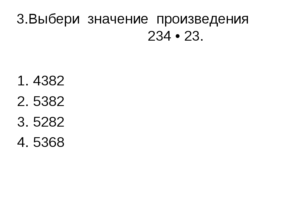 3.Выбери значение произведения 234 • 23. 4382 5382 5282 5368