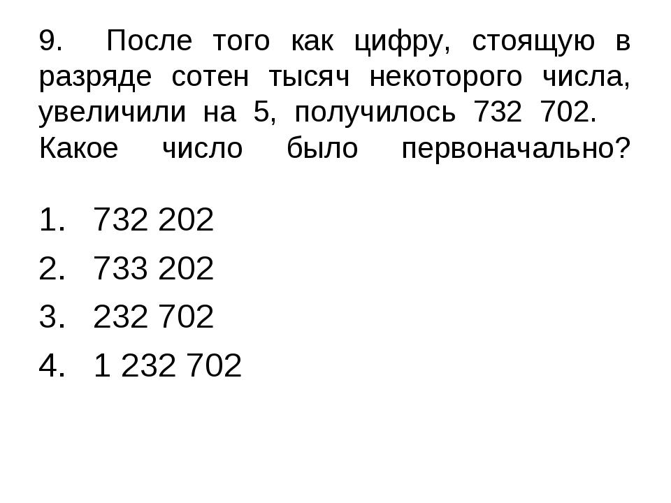 9.После того как цифру, стоящую в разряде сотен тысяч некоторого числа, уве...
