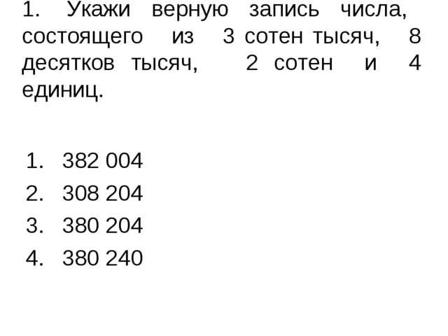 1.Укажи верную запись числа, состоящего из 3 сотен тысяч, 8 десятков тысяч,...