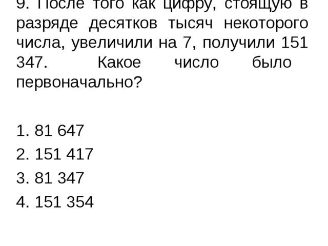 9. После того как цифру, стоящую в разряде десятков тысяч некоторого числа, у...