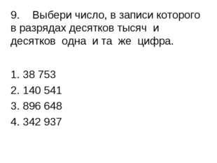 9.Выбери число, в записи которого в разрядах десятков тысяч и десятков одна