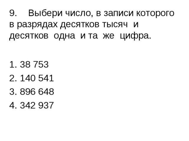 9.Выбери число, в записи которого в разрядах десятков тысяч и десятков одна...