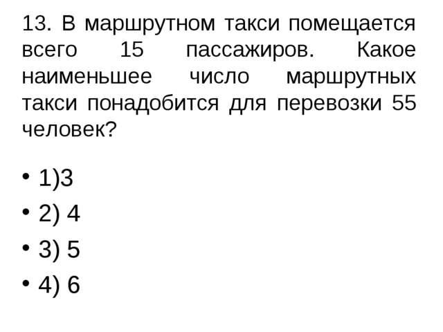 13. В маршрутном такси помещается всего 15 пассажиров. Какое наименьшее число...