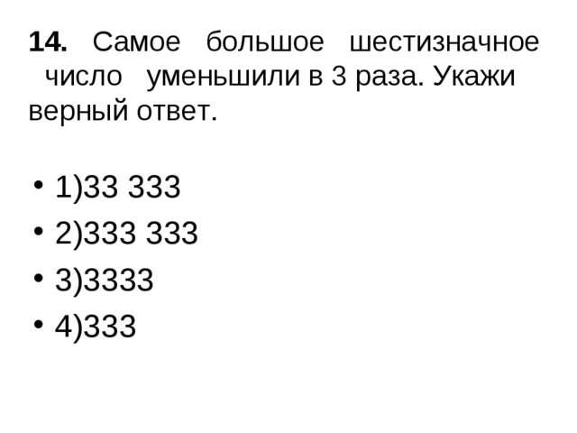 14. Самое большое шестизначное число уменьшили в 3 раза. Укажи верный ответ....