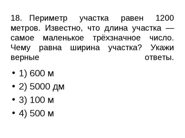 18.Периметр участка равен 1200 метров. Известно, что длина участка — самое...