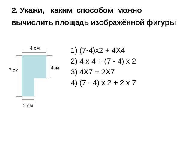 2. Укажи, каким способом можно вычислить площадь изображённой фигуры 1) (7-4)...