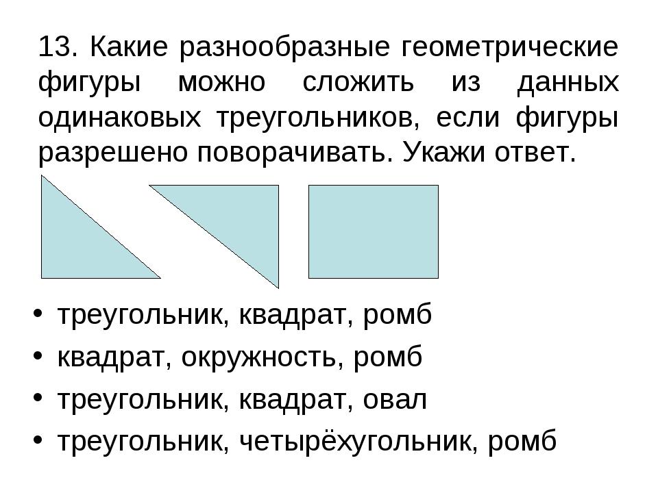 13. Какие разнообразные геометрические фигуры можно сложить из данных одинако...