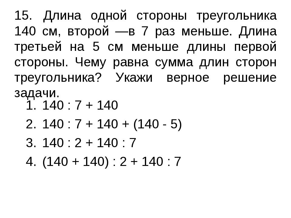 15.Длина одной стороны треугольника 140 см, второй —в 7 раз меньше. Длина т...