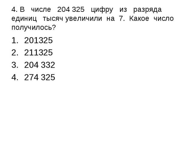 4. В числе 204 325 цифру из разряда единиц тысяч увеличили на 7. Какое число...