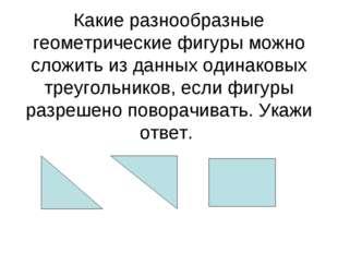 Какие разнообразные геометрические фигуры можно сложить из данных одинаковых