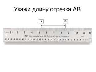 Укажи длину отрезка АВ. А В