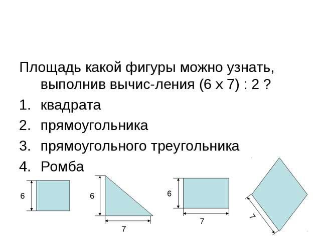 Площадь какой фигуры можно узнать, выполнив вычисления (6 х 7) : 2 ? квадрат...