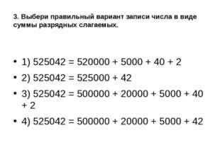 3. Выбери правильный вариант записи числа в виде суммы разрядных слагаемых. 1