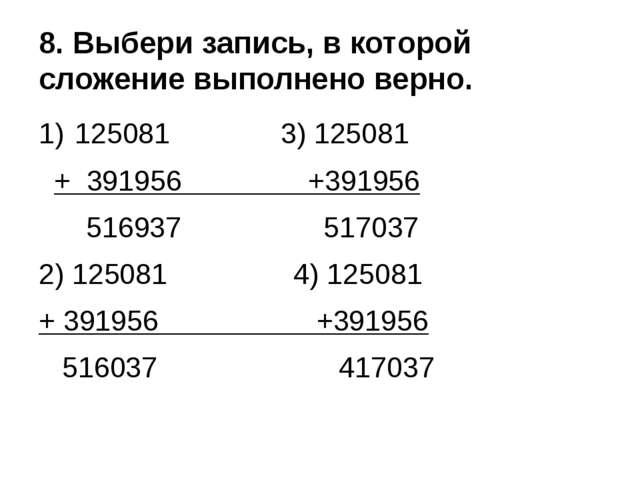 8. Выбери запись, в которой сложение выполнено верно. 125081 3) 125081 + 3919...