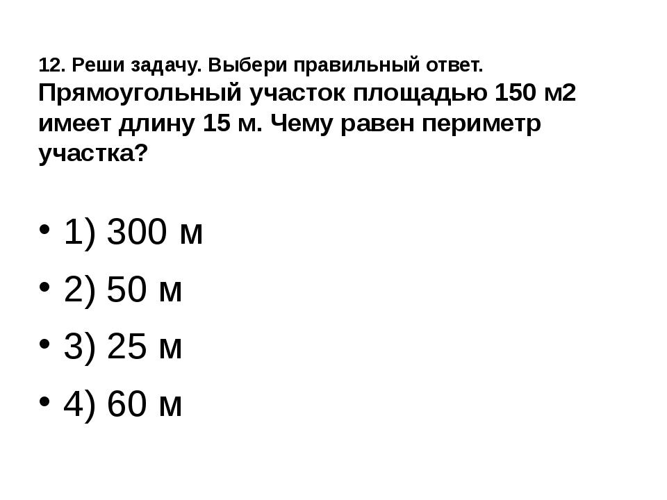 12. Реши задачу. Выбери правильный ответ. Прямоугольный участок площадью 150...