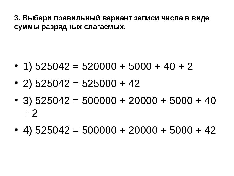 3. Выбери правильный вариант записи числа в виде суммы разрядных слагаемых. 1...