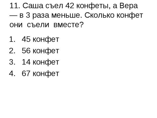 11. Саша съел 42 конфеты, а Вера — в 3 раза меньше. Сколько конфет они съели...