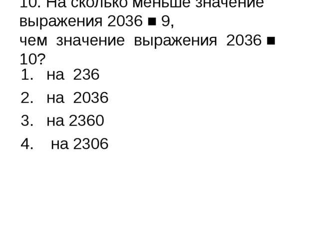 10. На сколько меньше значение выражения 2036 ■ 9, чем значение выражения 203...