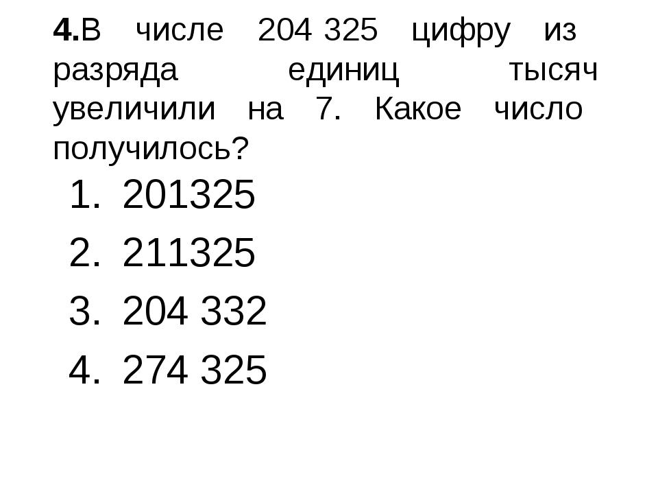 4.В числе 204 325 цифру из разряда единиц тысяч увеличили на 7. Какое число...
