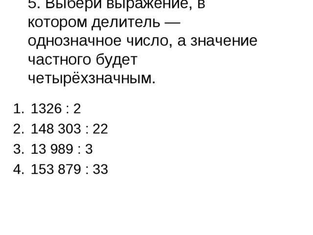 5. Выбери выражение, в котором делитель — однозначное число, а значение част...