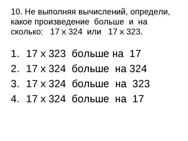 10. Не выполняя вычислений, определи, какое произведение больше и на сколько:...