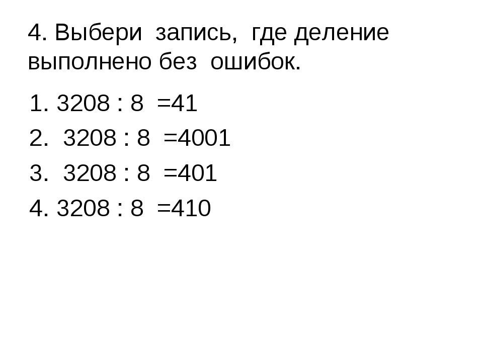4. Выбери запись, где деление выполнено без ошибок. 3208 : 8 =41 3208 : 8 =4...