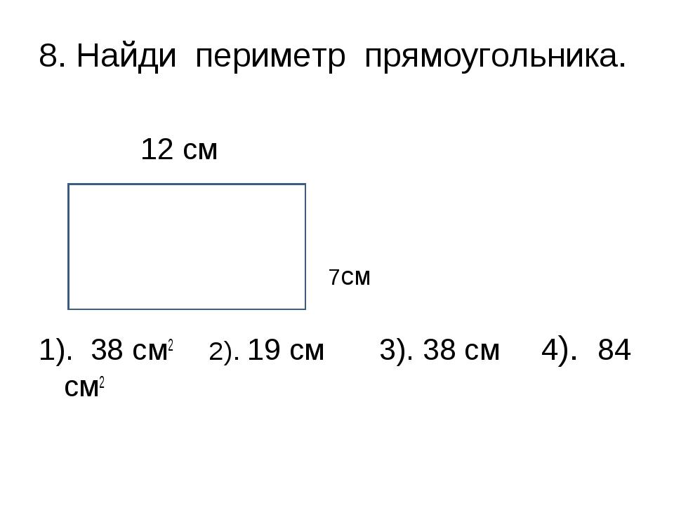 8. Найди периметр прямоугольника. 1). 38 см2 2). 19 см 3). 38 см 4). 84 см2...