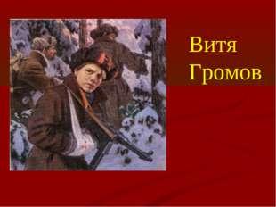 Витя Громов