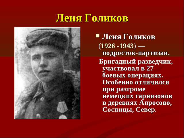 Леня Голиков Леня Голиков (1926 -1943) — подросток-партизан. Бригадный развед...