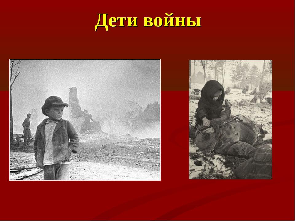 Сценарий о в о войне