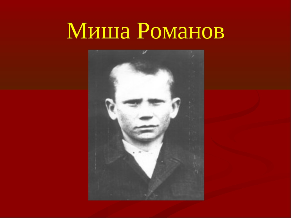 Миша Романов