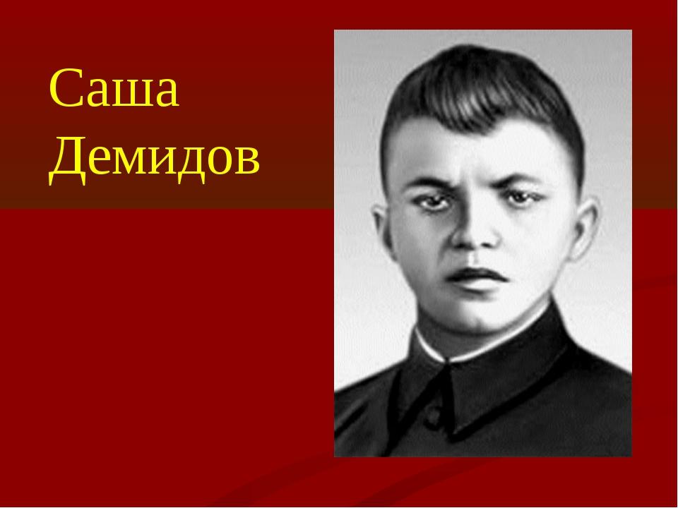 Саша Демидов