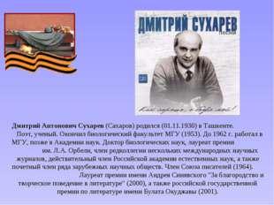 Дмитрий Антонович Сухарев (Сахаров) родился (01.11.1930) в Ташкенте. Поэт, уч