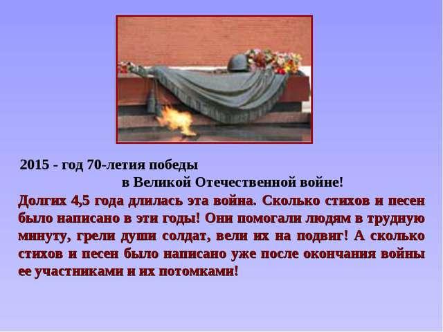 2015 - год 70-летия победы в Великой Отечественной войне! Долгих 4,5 года дли...