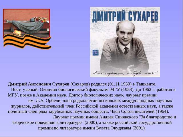Дмитрий Антонович Сухарев (Сахаров) родился (01.11.1930) в Ташкенте. Поэт, уч...