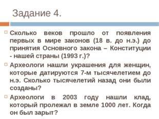Задание 4. Сколько веков прошло от появления первых в мире законов (18 в. до