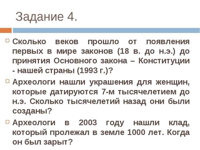 Задание 4. Сколько веков прошло от появления первых в мире законов (18 в. до...