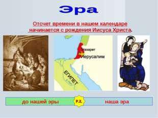Отсчет времени в нашем календаре начинается с рождения Иисуса Христа. до наше