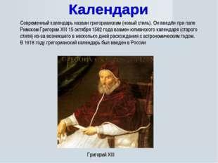 Современный календарь назван григорианским (новый стиль). Он введён при папе