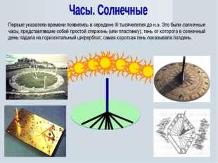 Первые указатели времени появились в середине III тысячелетия до н.э. Это был