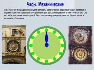 С XI столетия в городах начали устанавливать механические башенные часы с кол