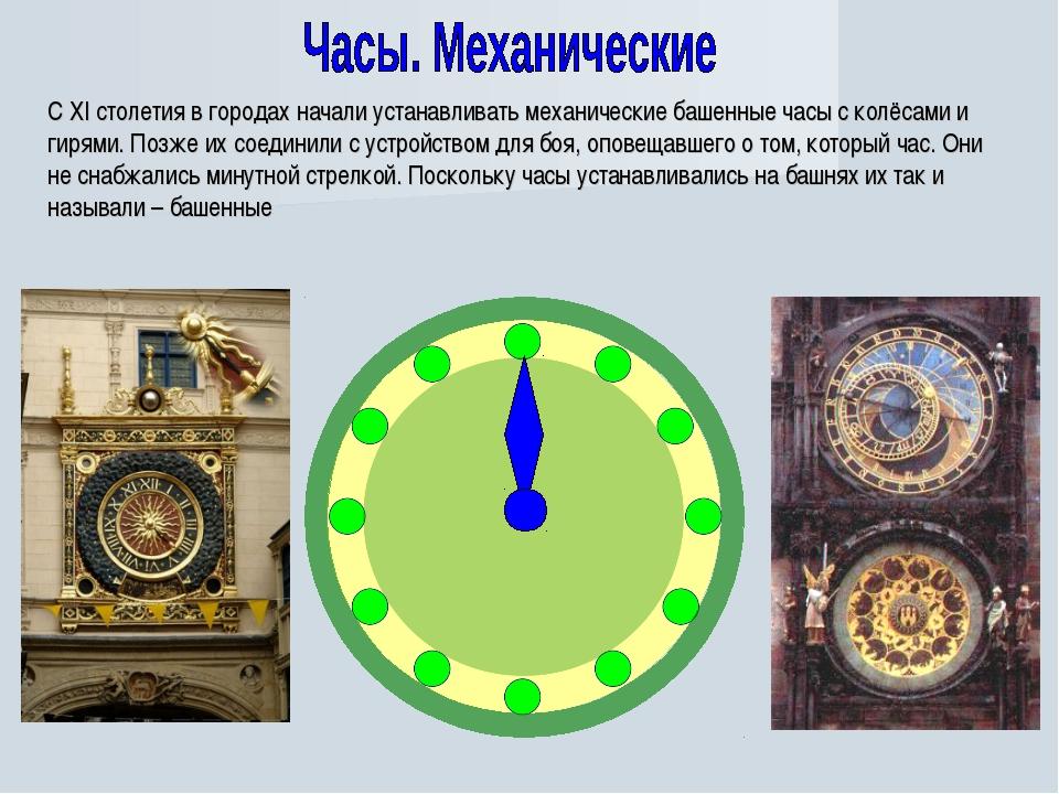 С XI столетия в городах начали устанавливать механические башенные часы с кол...