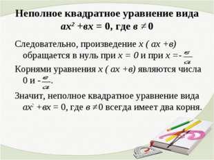 Неполное квадратное уравнение вида ах2 +вх = 0, где в ≠ 0 Следовательно, прои