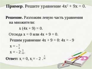 Пример. Решите уравнение 4х2 + 9х = 0. Решение. Разложим левую часть уравнени