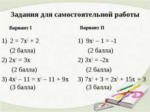 Задания для самостоятельной работы Вариант I 2 = 7х2 + 2 (2 балла) 2) 2х2 = 3