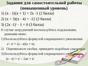 Задания для самостоятельной работы (повышенный уровень) 1) (х - 1)(х + 1) = 2
