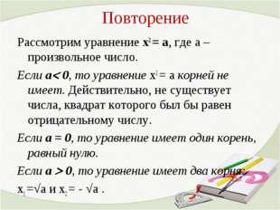 Повторение Рассмотрим уравнение х2 = а, где а – произвольное число. Если а 0