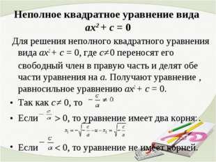 Неполное квадратное уравнение вида ах2 + с = 0 Для решения неполного квадрат